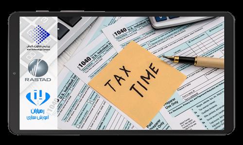 دوره-های-موسسه-حسابداری-رستاد-دوره-مالیاتی_آموزش-آنلاین-همزمان-کیش-تک-پردیس-فناوری-کیش-سامانه-مجازی-رهیاران